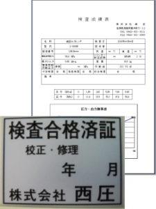 検査成績書イメージ